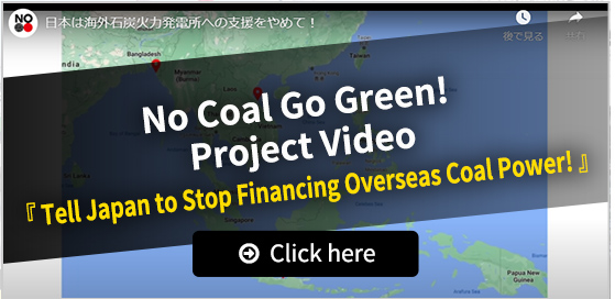 No Coal Go Green!Project Video 『 Tell Japan to Stop Financing Overseas Coal Power! 』