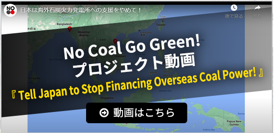 No Coal Go Green! プロジェクト動画 『 Tell Japan to Stop Financing Overseas Coal Power! 』