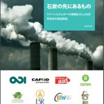 <!--:ja-->『石炭の先にあるもの:クリーンエネルギーの規模拡大による世界各地の貧困撲滅』(日英中)発表のご案内<!--:-->