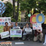 インドネシア・チレボン石炭火力・拡張計画 原告団が最高裁に上告 日本の官民は支援停止と撤退を!