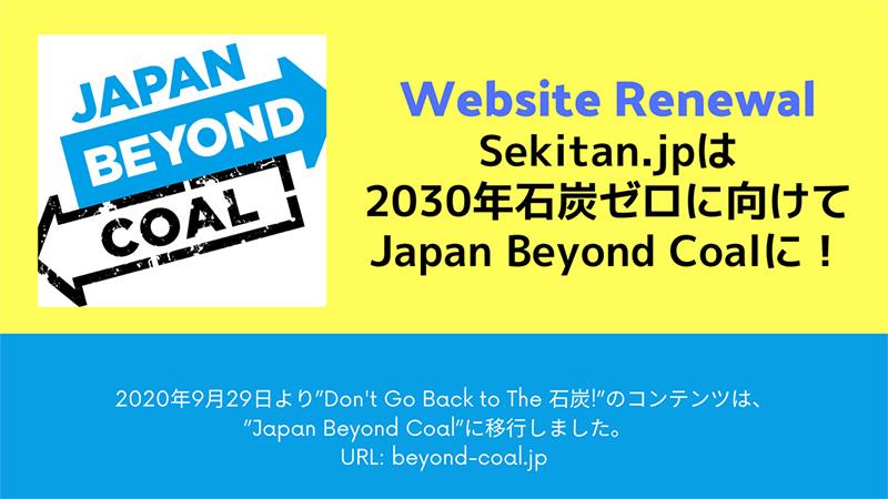 2020年9月29日より「Dont't Go Back to The 石炭!」のコンテンツは、「Japan Beyond Coal」に移行しました。URL:beyond-coal.jp