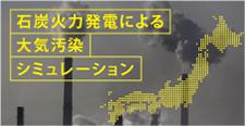 石炭火力発電による大気汚染シミュレーション