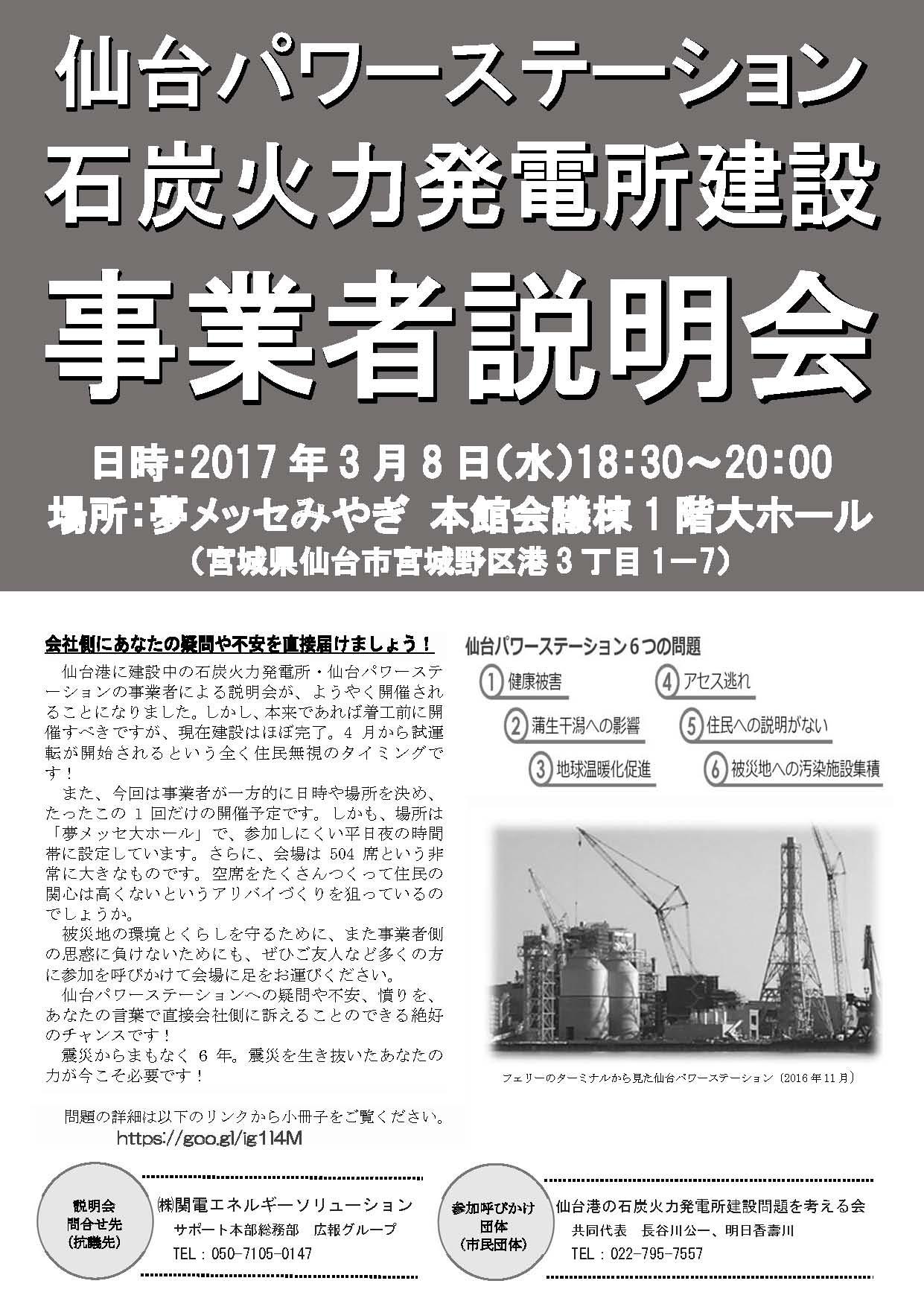 仙台PS事業者説明会チラシ(印刷用・モノクロ)