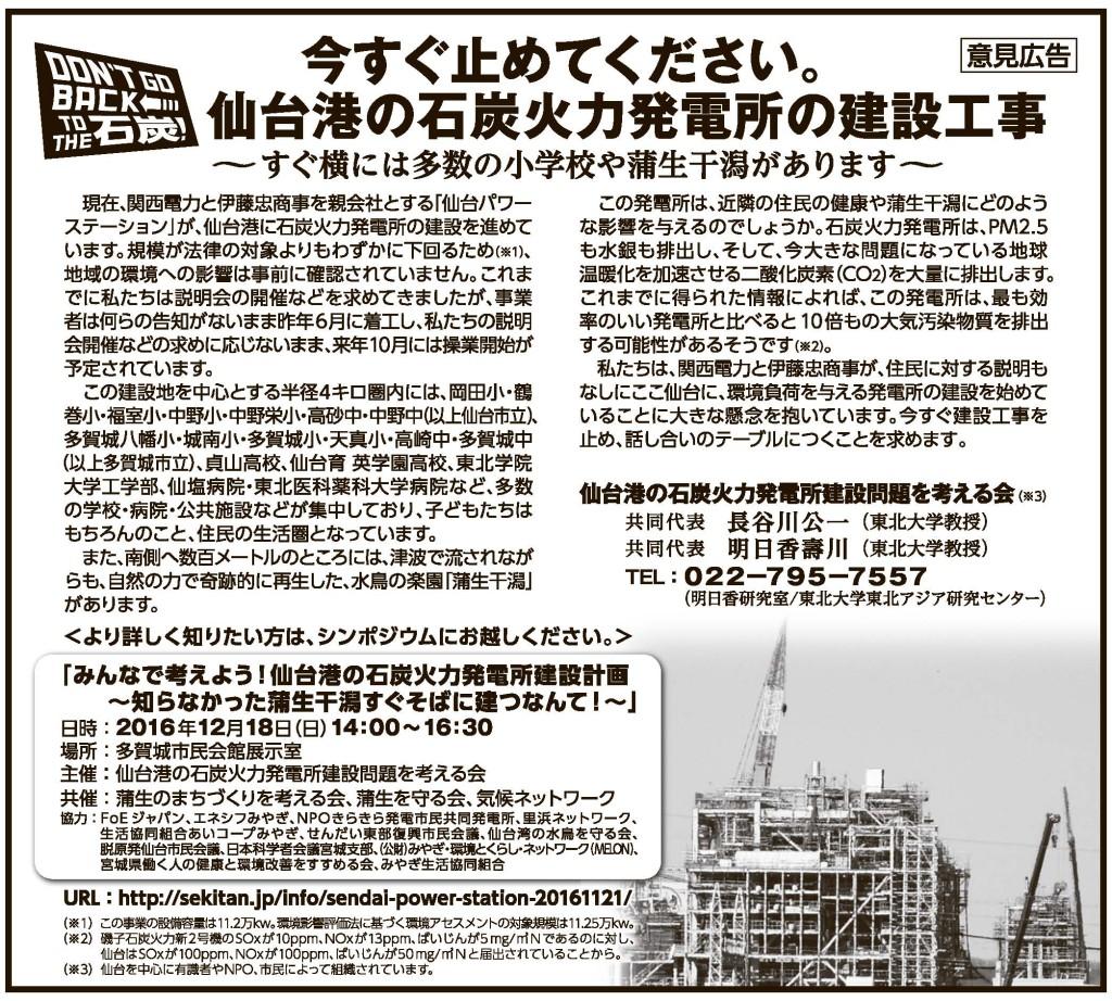河北新報意見広告
