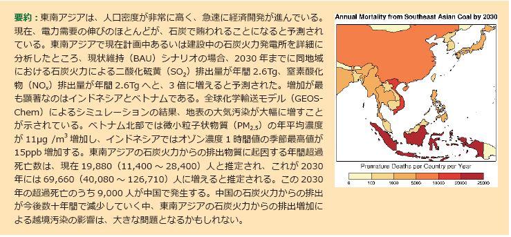 【報告書】ハーバード大学 『東南アジアにおける石炭火力発電所からの排出増加による疾病負担(日本語仮訳)』