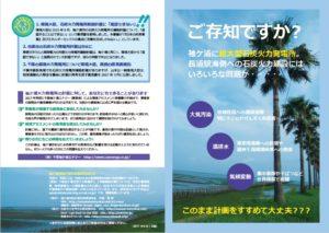 東京湾岸での石炭火力発電所建設計画をすべて中止させよう!