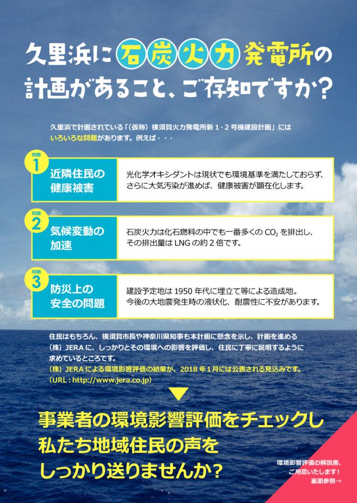 (横須賀)環境アセス準備書への意見募集開始!説明会開催日程が決まりました