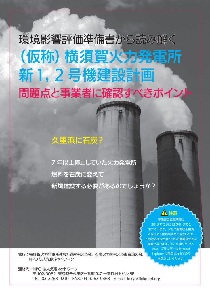 (YOKOSUKA) Draft Environmental Impact Assessment Released / Explanatory Meeting