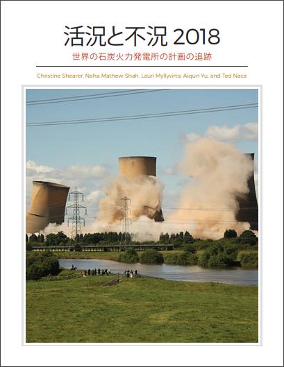 【ご案内】報告書「活況と不況2018」の発表:世界の石炭火力発電所計画が2年連続で減少