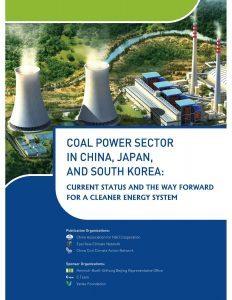 日中韓NGOが石炭火力の現状をまとめた共同レポートを発表
