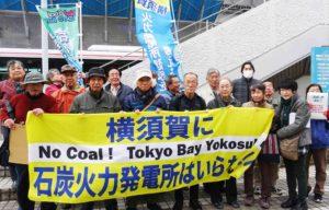 横須賀の石炭火力発電所建設問題を考える会の署名アクション
