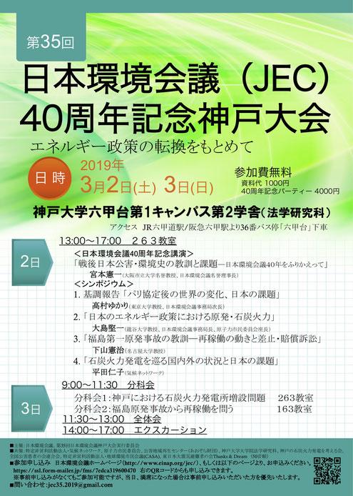 神戸で石炭火力問題を議論!(2019年3月2~3日)