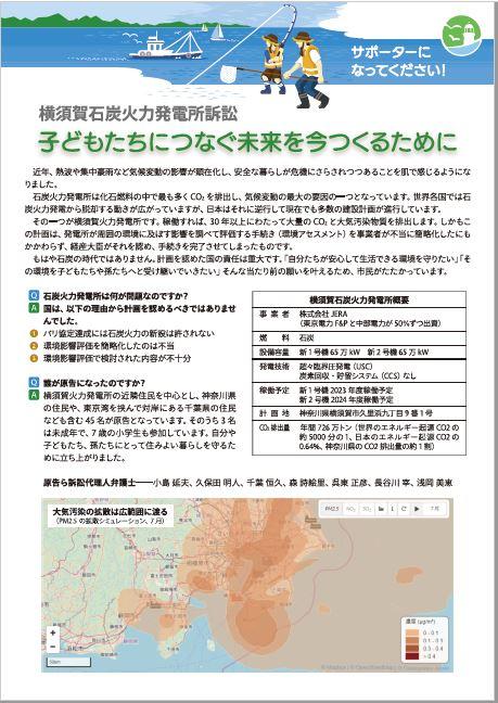 横須賀からのメッセージ~横須賀石炭火力発電所はいらない