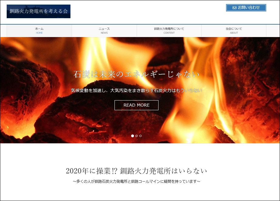 「釧路火力発電所を考える会」のWEBサイト創設!